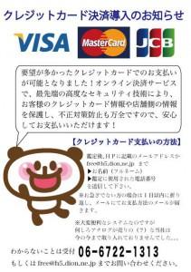 クレジットカード導入のお知らせチラシ(ぱんだ付き)