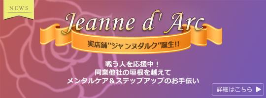 実店舗「ジャンヌダルク」大阪に誕生!